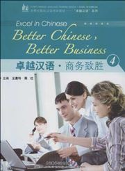 Better Chinese, Better Business vol.4