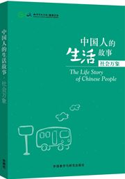 Stories of Chinese People's Lives: Scenes in Society