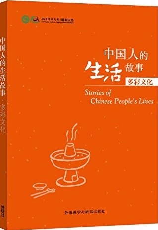 Stories of Chinese People's Lives - Colourful Culture