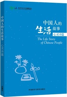 Stories of Chinese People's Lives - Stories from the Heart