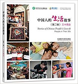 Stories of Chinese People's Lives II: People in Their 30s