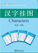 Wall Chart for Teaching Chinese as a Second Language - Characters