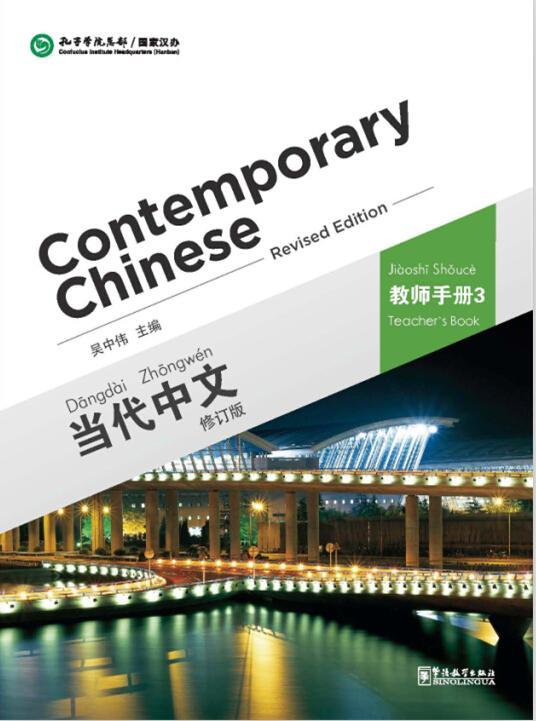 Contemporary Chinese vol.3 - Teacher's Book