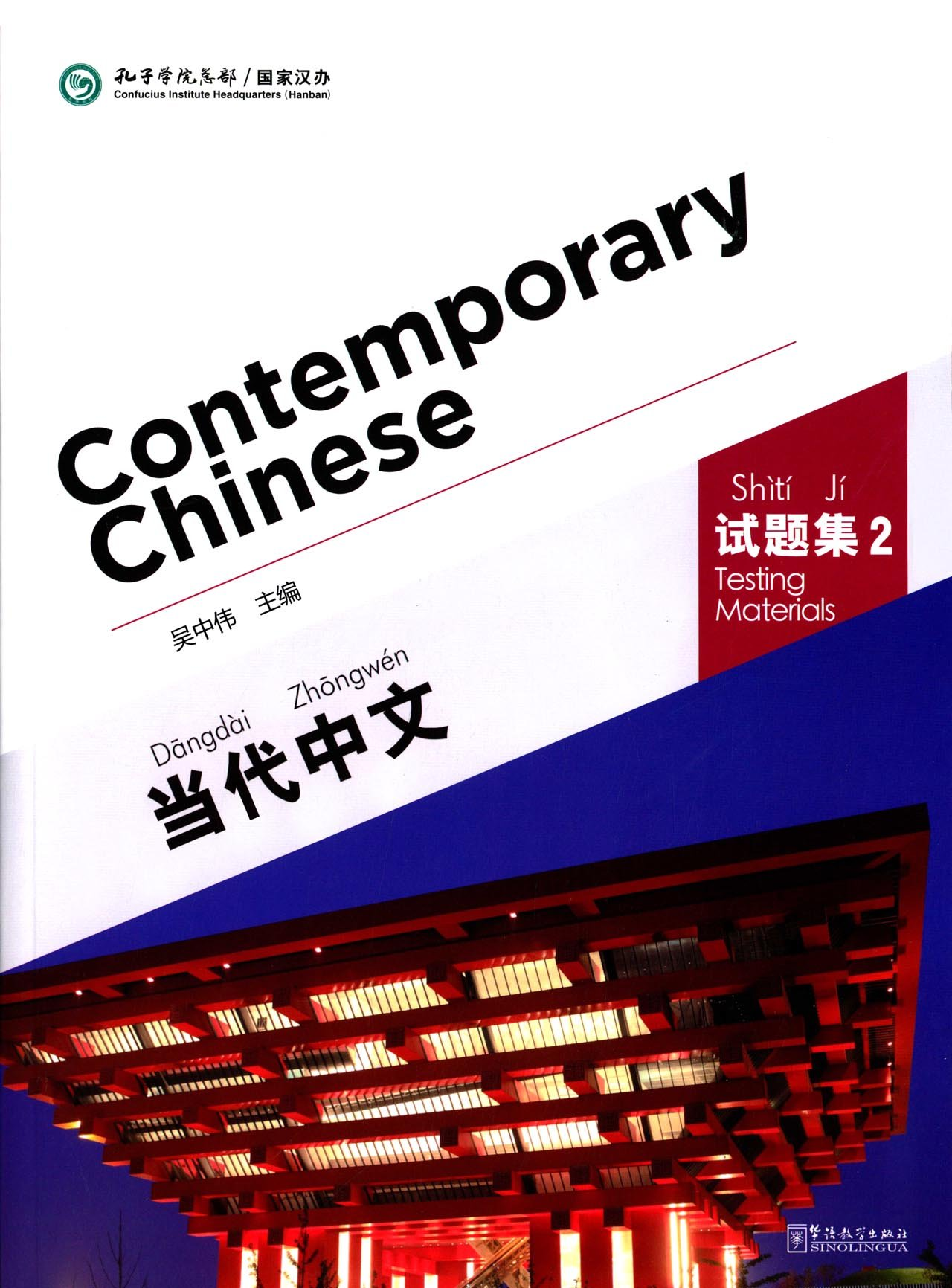Contemporary Chinese vol.2 - Testing Materials
