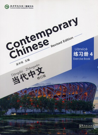 Contemporary Chinese vol.4 - Exercise Book