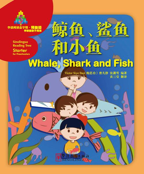 Whale, Shark and Fish - Sinolingua Reading Tree Starter for Preschoolers