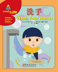 Wash Your Hands - Sinolingua Reading Tree Starter for Preschoolers