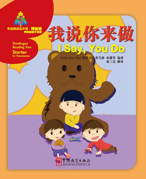 I Say, You Do - Sinolingua Reading Tree Starter for Preschoolers
