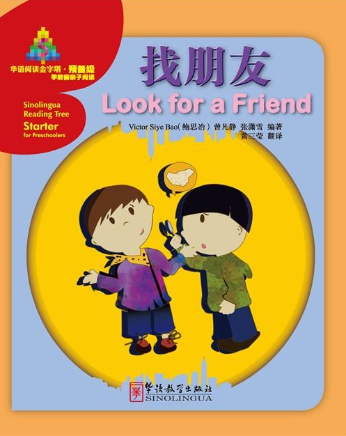 Look for a Friend - Sinolingua Reading Tree Starter for Preschoolers