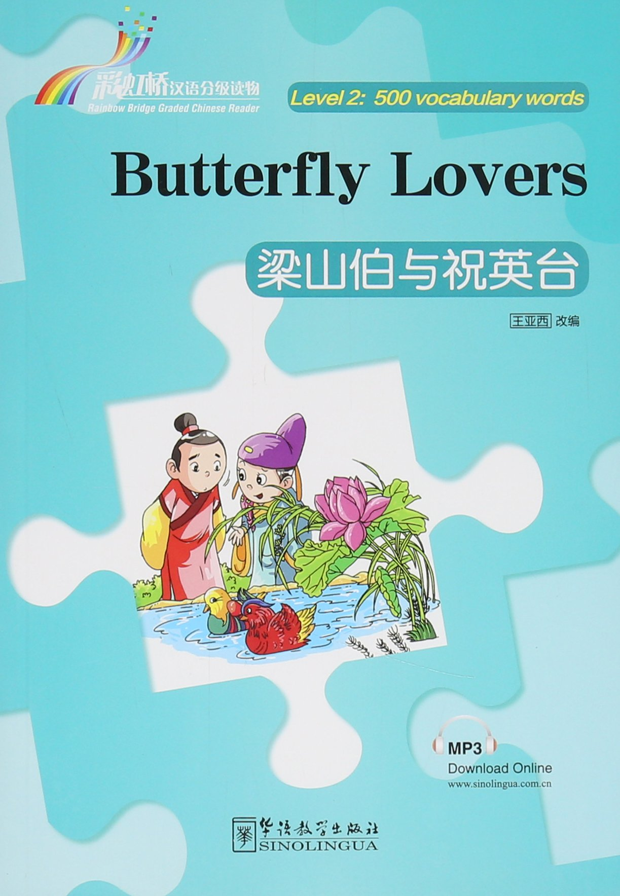 Butterfly Lovers - Rainbow Bridge Graded Chinese Reader, Level 2: 500 Vocabulary Words