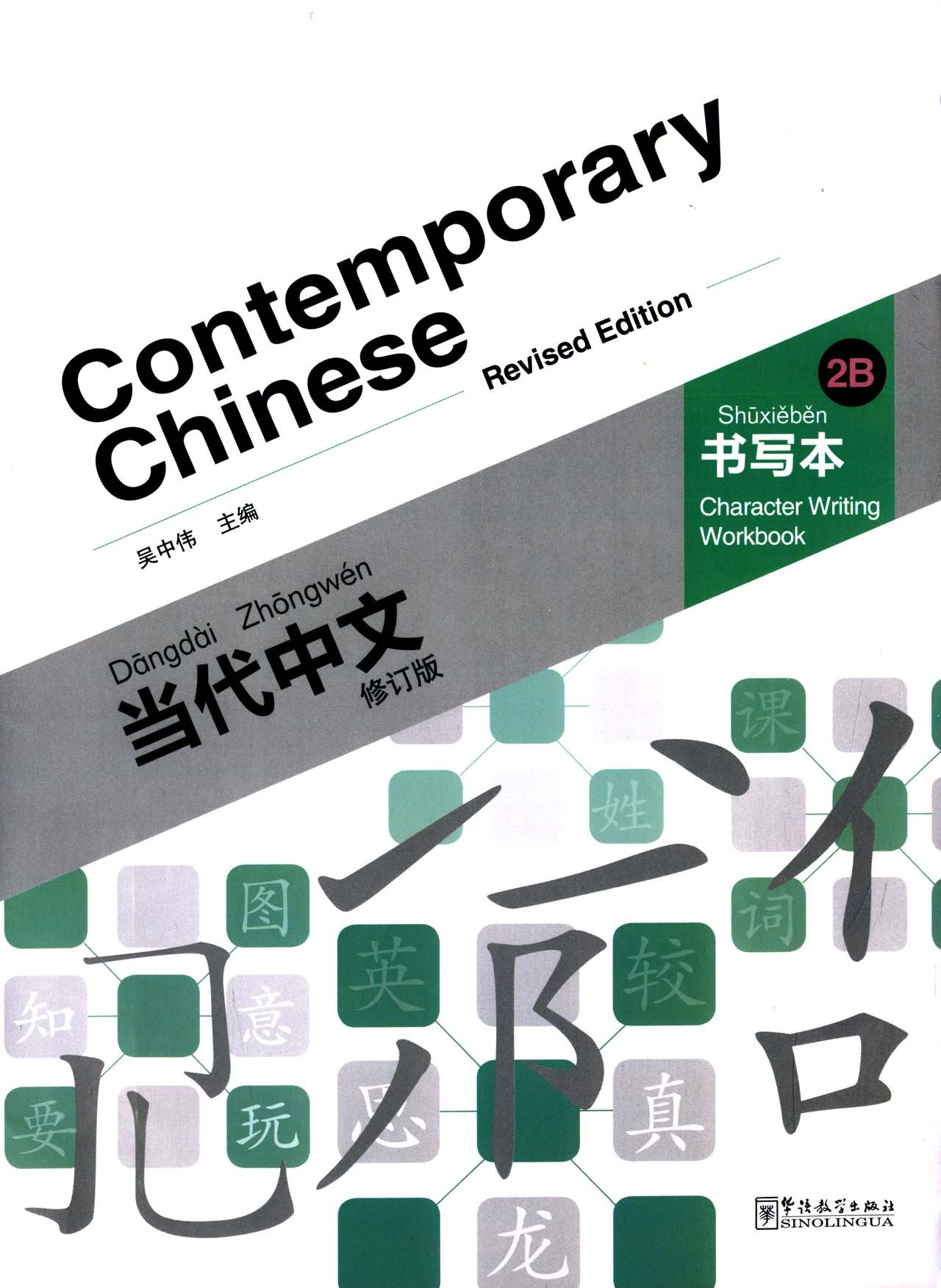 Contemporary Chinese vol.2B - Character Writing Workbook