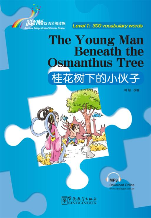 The Young Man Beneath the Osmanthus Tree - Rainbow Bridge Graded Chinese Reader, Level 1 : 300 Vocabulary Words