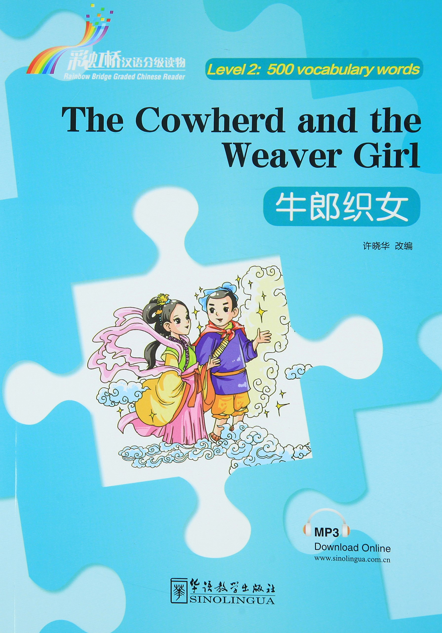 The Cowherd and the Weaver Girl - Rainbow Bridge Graded Chinese Reader, Level 2: 500 Vocabulary Words