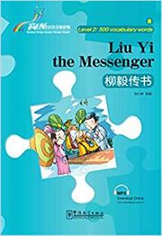 Liu Yi the Messenger - Rainbow Bridge Graded Chinese Reader, Level 2 : 500 Vocabulary Words