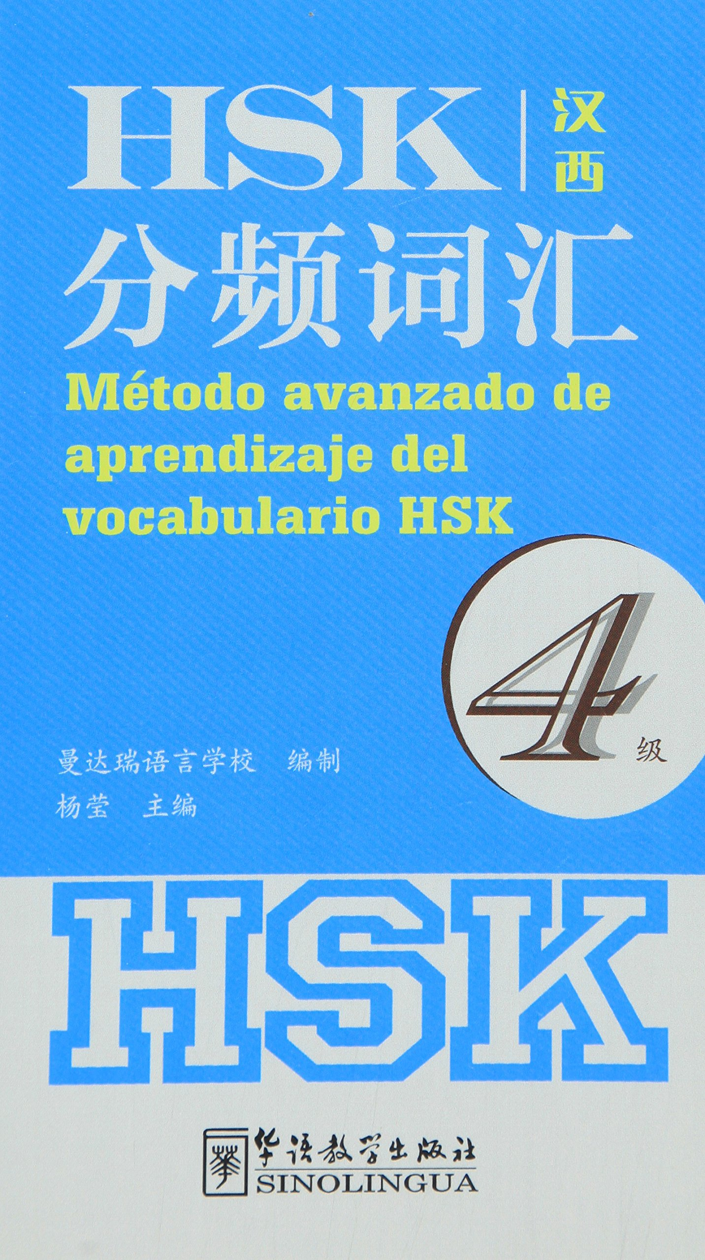 The Road to HSK 4 and Beyond