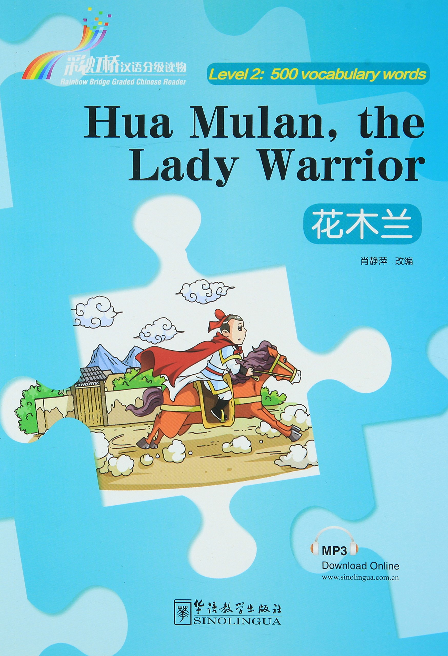 Hua Mulan,the Lady Warrior - Rainbow Bridge Graded Chinese Reader, Level 2: 500 Vocabulary Words