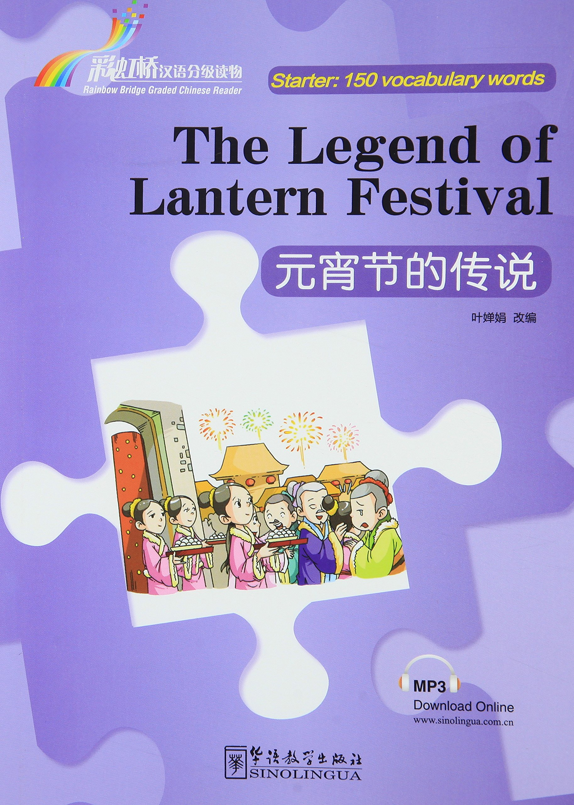 The Legend of Lantern Festival - Rainbow Bridge Graded Chinese Reader, Starter: 150 Vocabulary Words