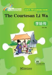The Courtesan Li Wa - Rainbow Bridge Graded Chinese Reader, Level 3: 750 Vocabulary Words