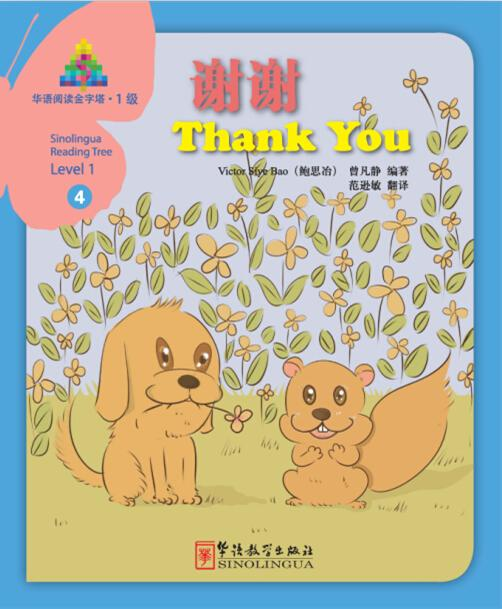 Thank you -Sinolingua Reading Tree Level 1