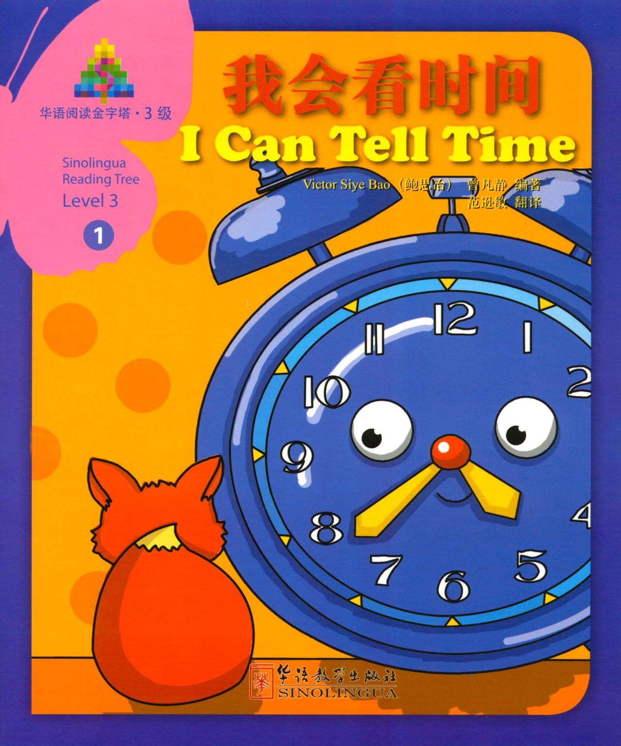 I Can Tell Time - Sinolingua Reading Tree Level 3
