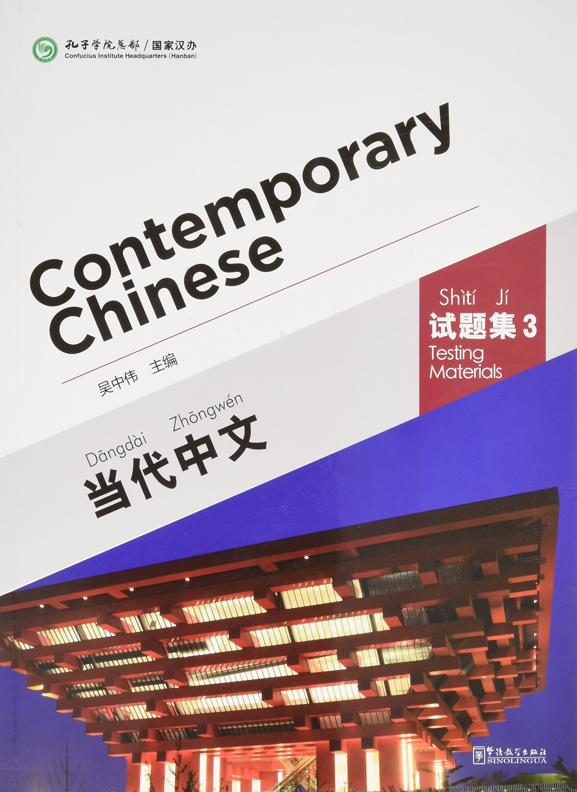 Contemporary Chinese vol.3 - Testing Materials