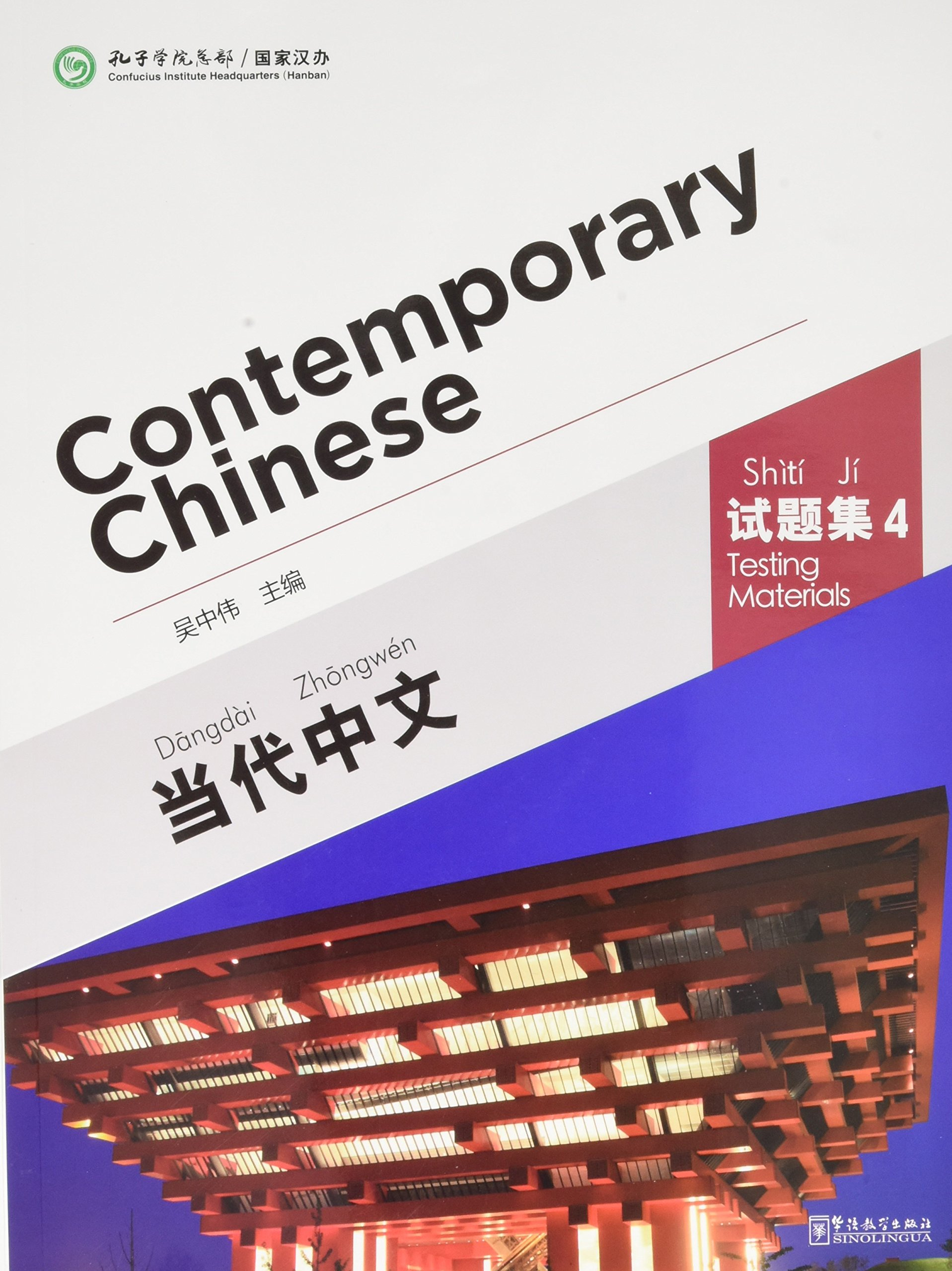 Contemporary Chinese vol.4 - Testing Materials