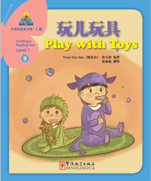 Play with Toys -Sinolingua Reading Tree Level 1