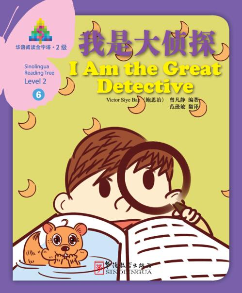 I Am the Great Detective -Sinolingua Reading Tree Level 2