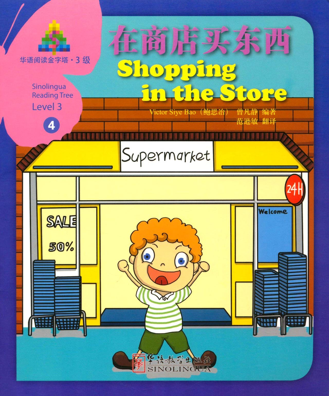 Shopping in the Store - Sinolingua Reading Tree Level 3