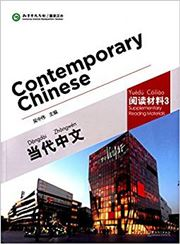 Contemporary Chinese vol.3 - Supplementary Reading Materials