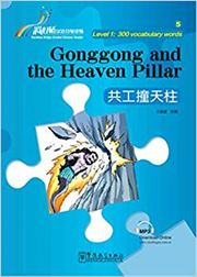 Gonggong and the Heaven Pillar - Rainbow Bridge Graded Chinese Reader, Level 1 : 300 Vocabulary Words