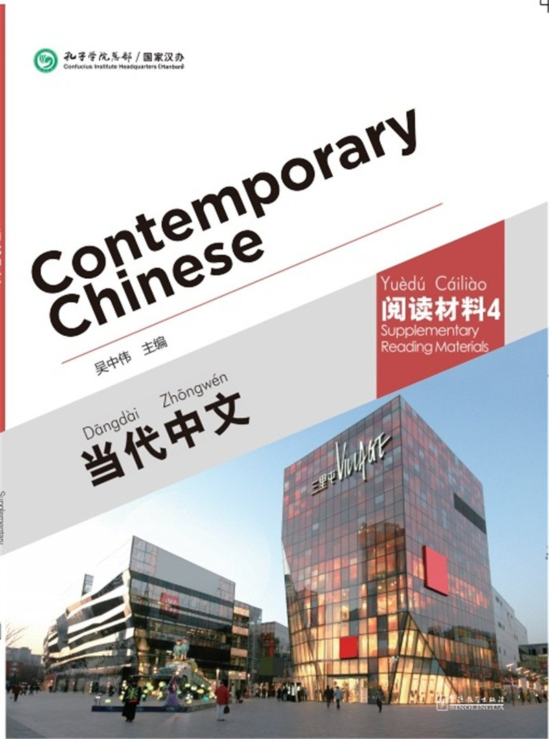 Contemporary Chinese vol.4 - Supplementary Reading Materials