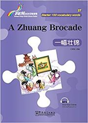 A Zhuang Brocade - Rainbow Bridge Graded Chinese Reader, Starter : 150 Vocabulary Words