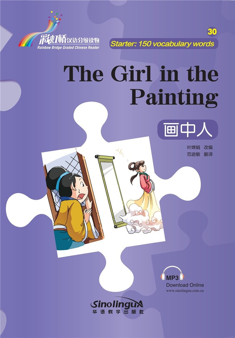 The Girl in the Painting - Rainbow Bridge Graded Chinese Reader, Starter: 150 Vocabulary Words
