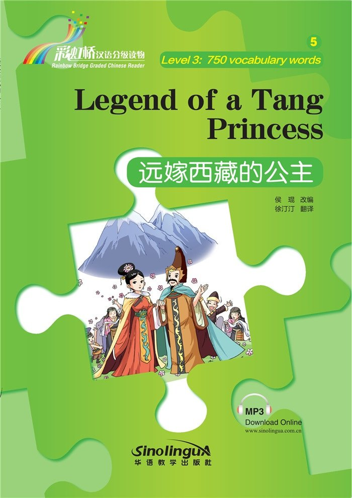 Legend of a Tang Princess - Rainbow Bridge Graded Chinese Reader, Level 3: 750 Vocabulary Words