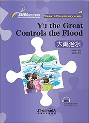 Yu the Great Controls the Flood - Rainbow Bridge Graded Chinese Reader, Starter: 150 Vocabulary Words