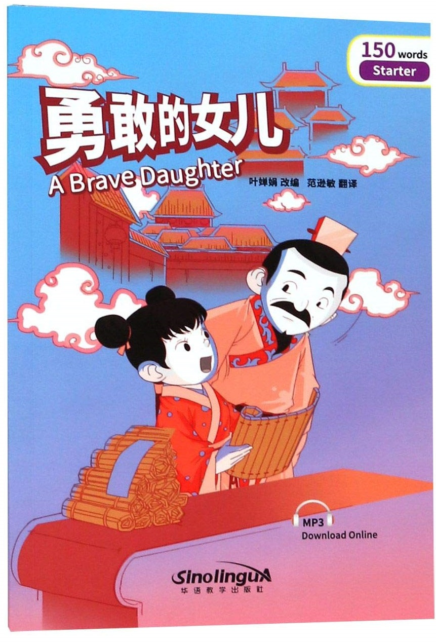 A Brave Daughter - Rainbow Bridge Graded Chinese Reader, Starter : 150 Vocabulary Words