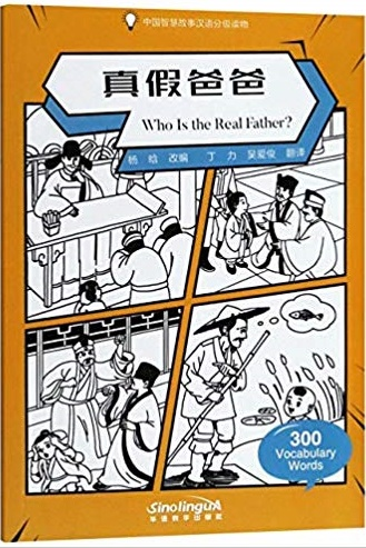 Who Is the Real Father? - Graded Chinese Reader of Wisdom Stories (300 Vocabulary Words)