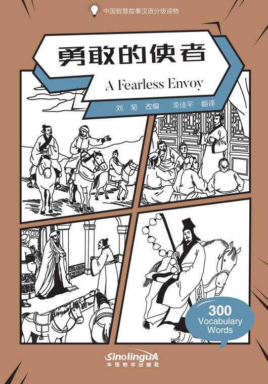 A Fearless Envoy - Graded Chinese Reader of Wisdom Stories (300 Vocabulary Words)