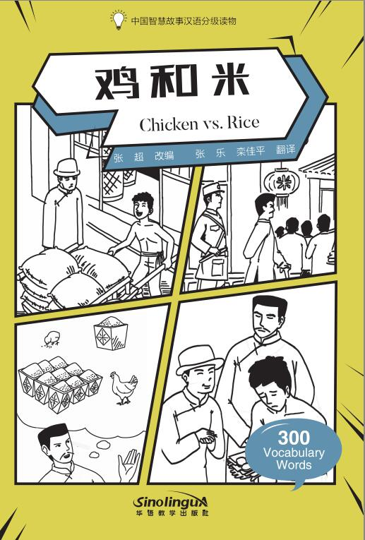 Chicken vs. Rice - Graded Chinese Reader of Wisdom Stories (300 Vocabulary Words)