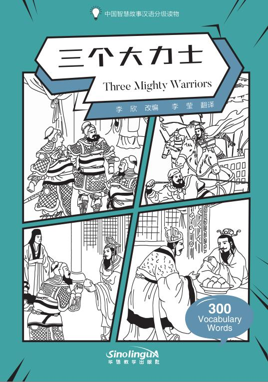Three Mighty Warriors - Graded Chinese Reader of Wisdom Stories (300 Vocabulary Words)