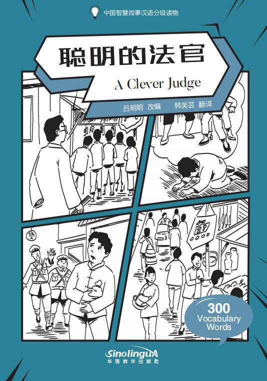 A Clevel Judge - Graded Chinese Reader of Wisdom Stories (300 Vocabulary Words)