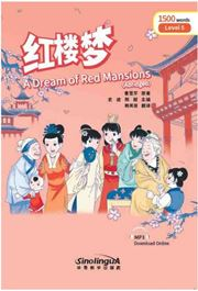 A Dream of Red Mansions - Rainbow Bridge Graded Chinese Reader, Level 5: 1500 Vocabulary Words