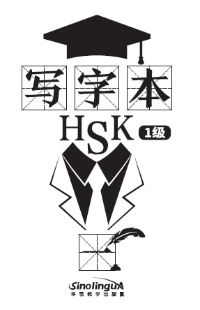 Chinese Character Book for HSK Level 1