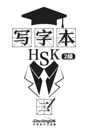 Chinese Character Book for HSK Level 2