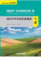 IBDP Chinese B Listening and Reading ·SL·4