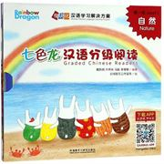 Nature - Rainbow Dragon Graded Chinese Readers (Level 1)