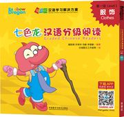 Clothes - Rainbow Dragon Graded Chinese Readers (Level 1)
