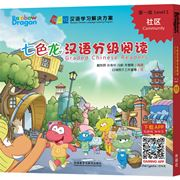 Community - Rainbow Dragon Graded Chinese Readers (Level 1)