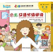 School - Rainbow Dragon Graded Chinese Readers (Level 2)